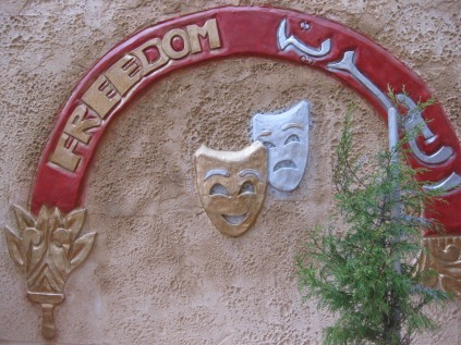 The entrance to Freedom Theatre in Jenin, West Bank, Palestine. Image courtesy aprairievoice.blogspot.com
