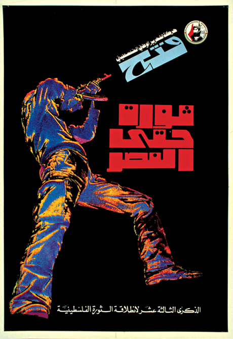 Muaid al-Rawi, 'Revolution Until Victory', 1978, printed poster, in the 'The World is with us' at Barbican Centre, London. Image courtesy http://theworldiswithus.org/