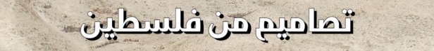 Disarming_Design_header_arabic